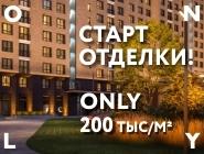 Квартал ONLY. Апартаменты бизнес-класса с отделкой Старт отделки